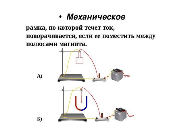 Механическое