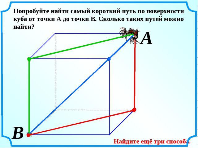 В А Попробуйте найти самый короткий путь по поверхности куба от точки А до то...