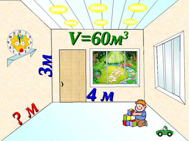 3м ? м 4 м V=60м3