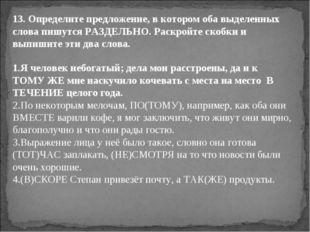 13. Определите предложение, в котором оба выделенных слова пишутся РАЗДЕЛЬНО.