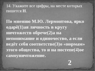 14. Укажите все цифры, на месте которых пишется Н. По мнению М.Ю. Лермонтова,
