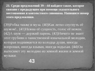 (39)Робка также и муза. (40)Как легко спугнуть её шумом!.. (41)Нежна её сущно