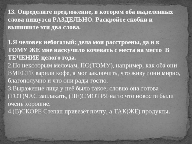 13. Определите предложение, в котором оба выделенных слова пишутся РАЗДЕЛЬНО....