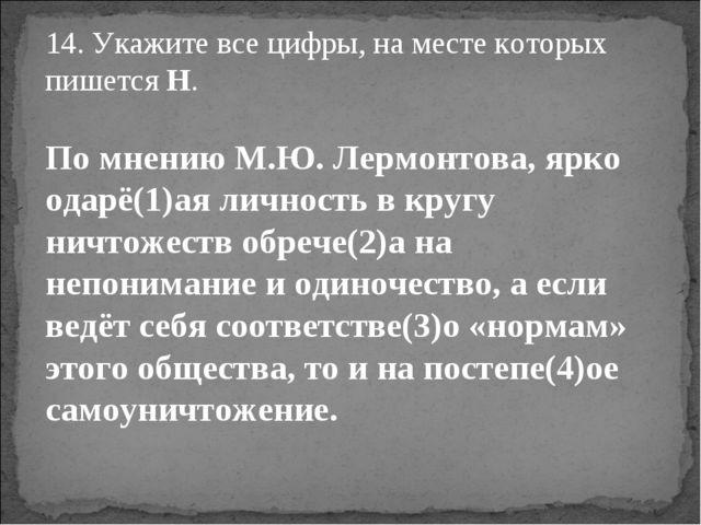 14. Укажите все цифры, на месте которых пишется Н. По мнению М.Ю. Лермонтова,...