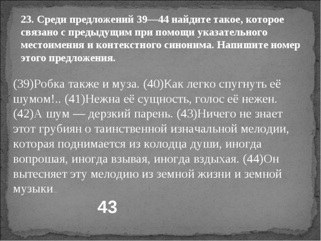 (39)Робка также и муза. (40)Как легко спугнуть её шумом!.. (41)Нежна её сущно...