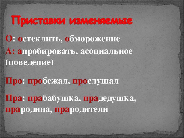 О: остеклить, обморожение А: апробировать, асоциальное (поведение) Про: пробе...
