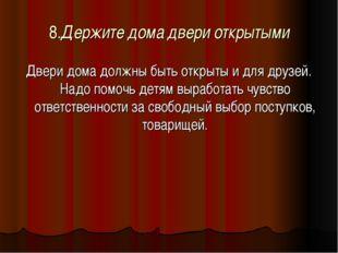 8.Держите дома двери открытыми Двери дома должны быть открыты и для друзей. Н