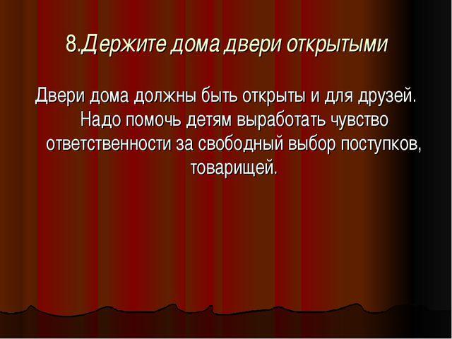 8.Держите дома двери открытыми Двери дома должны быть открыты и для друзей. Н...