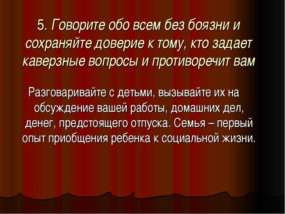5. Говорите обо всем без боязни и сохраняйте доверие к тому, кто задает кавер...