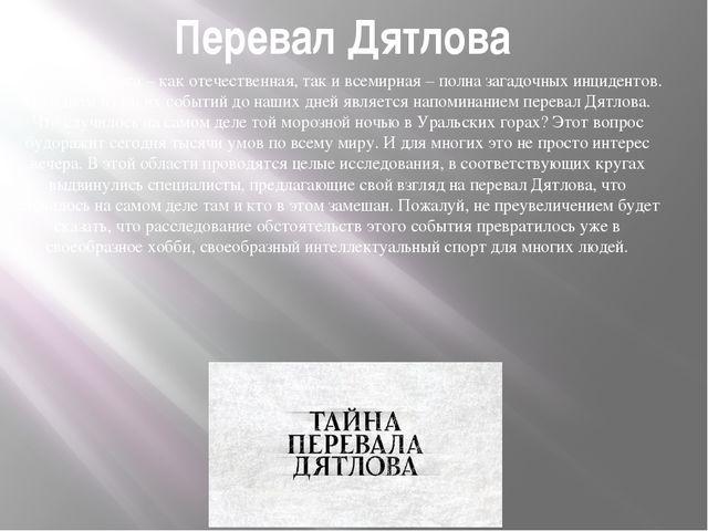 Перевал Дятлова История XX века – как отечественная, так и всемирная – полна...