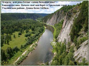 Агидель, или река Белая –самая большая река Башкортостана. Начало своё она бе