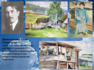 Девлеткильдеев Касим Салиаскарович(1887—1947) — башкирский, советский живопи