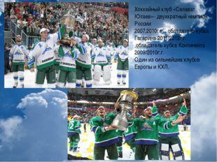 Хоккейный клуб «Салават Юлаев»- двухкратный чемпион России 2007,2010г.г. , об