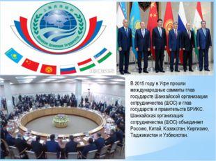 В 2015 году в Уфе прошли международные саммиты глав государств Шанхайской орг