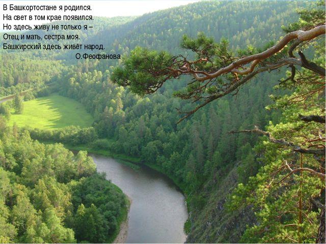 В Башкортостане я родился. На свет в том крае появился. Но здесь живу не толь...