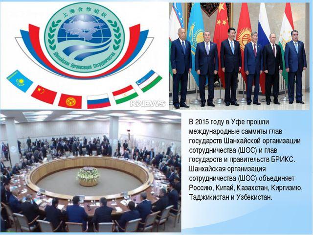 В 2015 году в Уфе прошли международные саммиты глав государств Шанхайской орг...