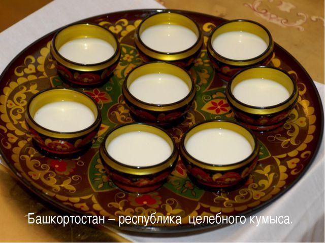Башкортостан – республика целебного кумыса.