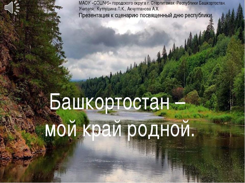 Башкортостан – мой край родной. МАОУ «СОШ№5» городского округа г. Стерлитамак...