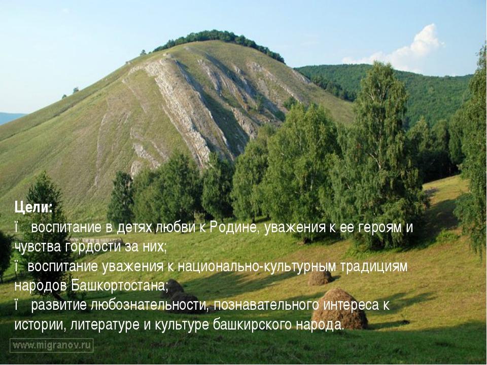 Цели: ● воспитание в детях любви к Родине, уважения к ее героям и чувства гор...