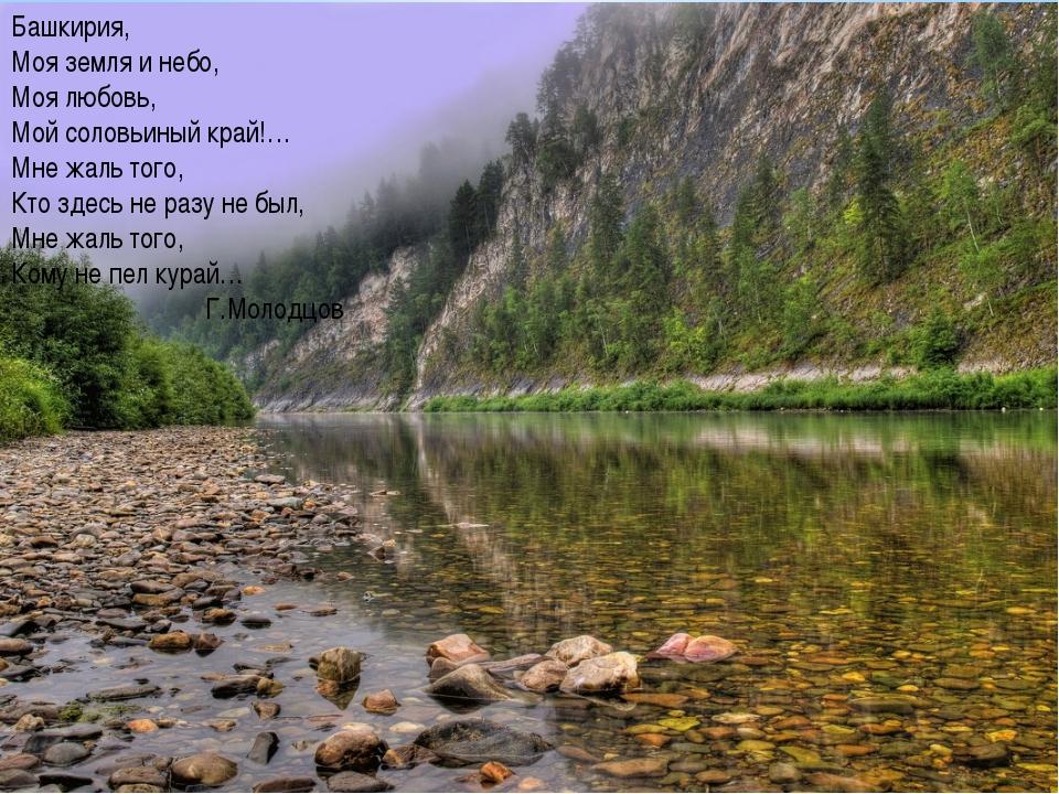 Башкирия, Моя земля и небо, Моя любовь, Мой соловьиный край!… Мне жаль того,...