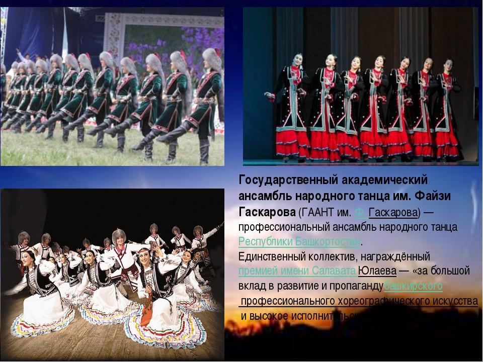 Государственный академический ансамбль народного танца им. Файзи Гаскарова(...