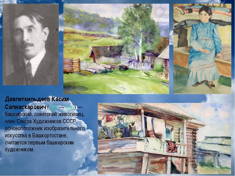 Девлеткильдеев Касим Салиаскарович(1887—1947) — башкирский, советский живопи...