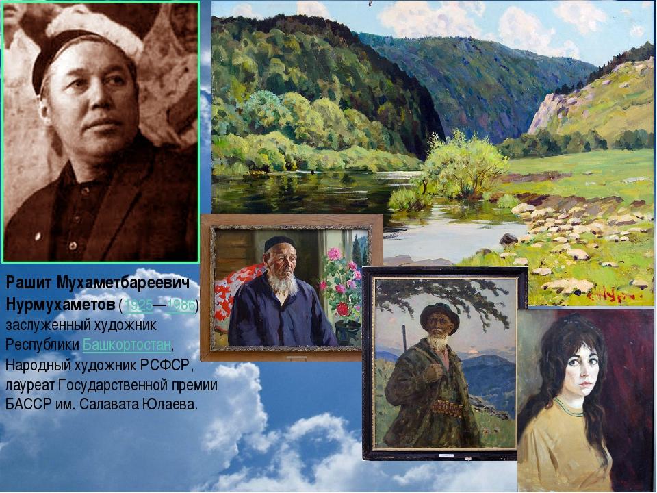Рашит Мухаметбареевич Нурмухаметов(1925—1986)— заслуженный художник Республ...