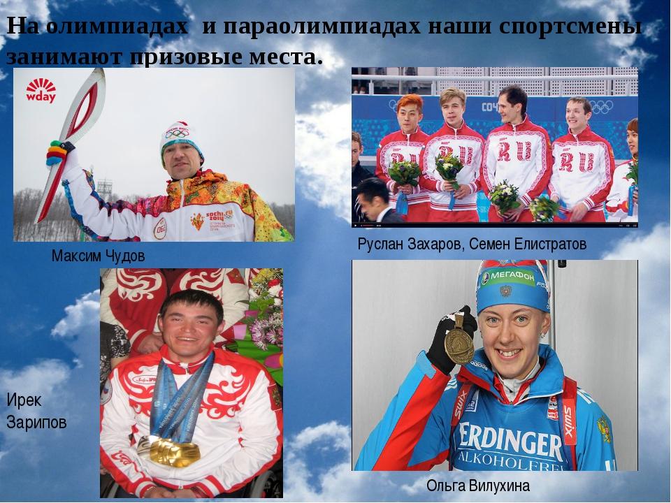 На олимпиадах и параолимпиадах наши спортсмены занимают призовые места. Ирек...