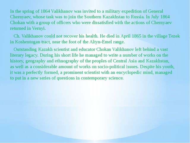 In the spring of 1864 Valikhanov was invited to a military expedition of Gene...