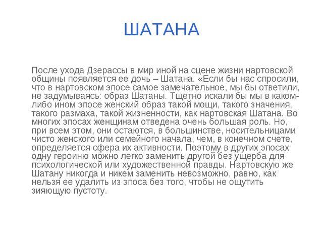ШАТАНА После ухода Дзерассы в мир иной на сцене жизни нартовской общины появл...