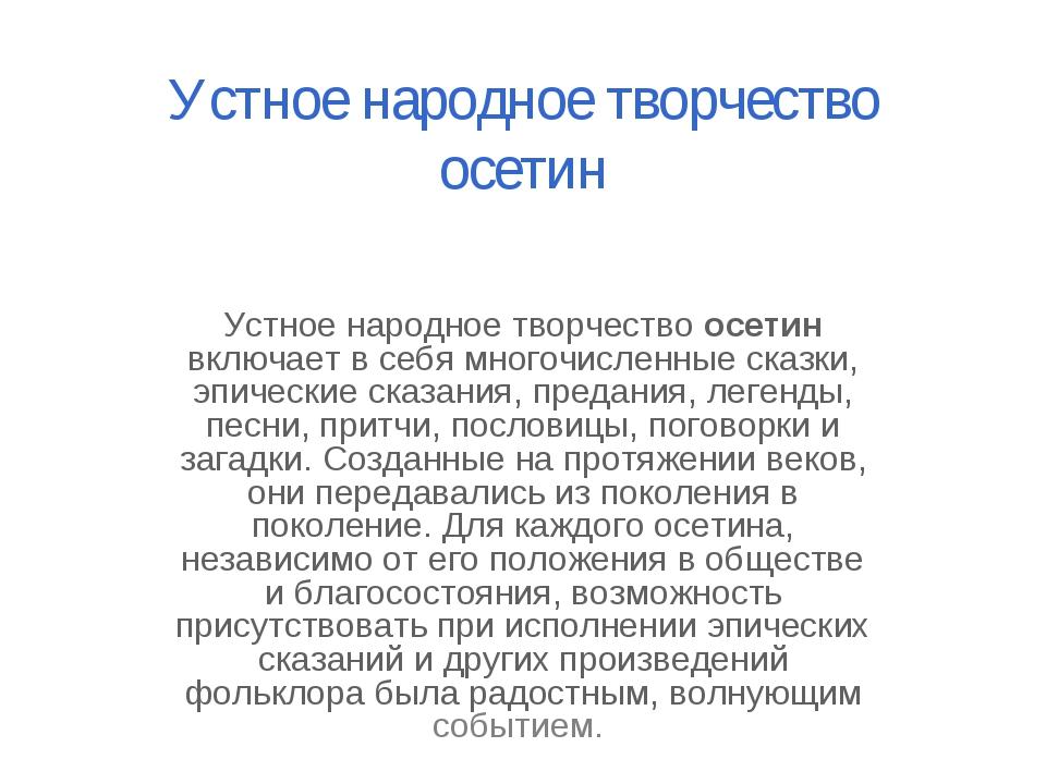 Устное народное творчество осетин Устное народное творчество осетин включает...