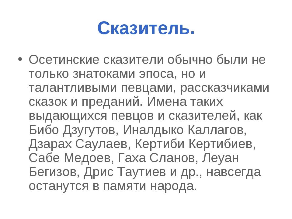 Сказитель. Осетинские сказители обычно были не только знатоками эпоса, но и т...