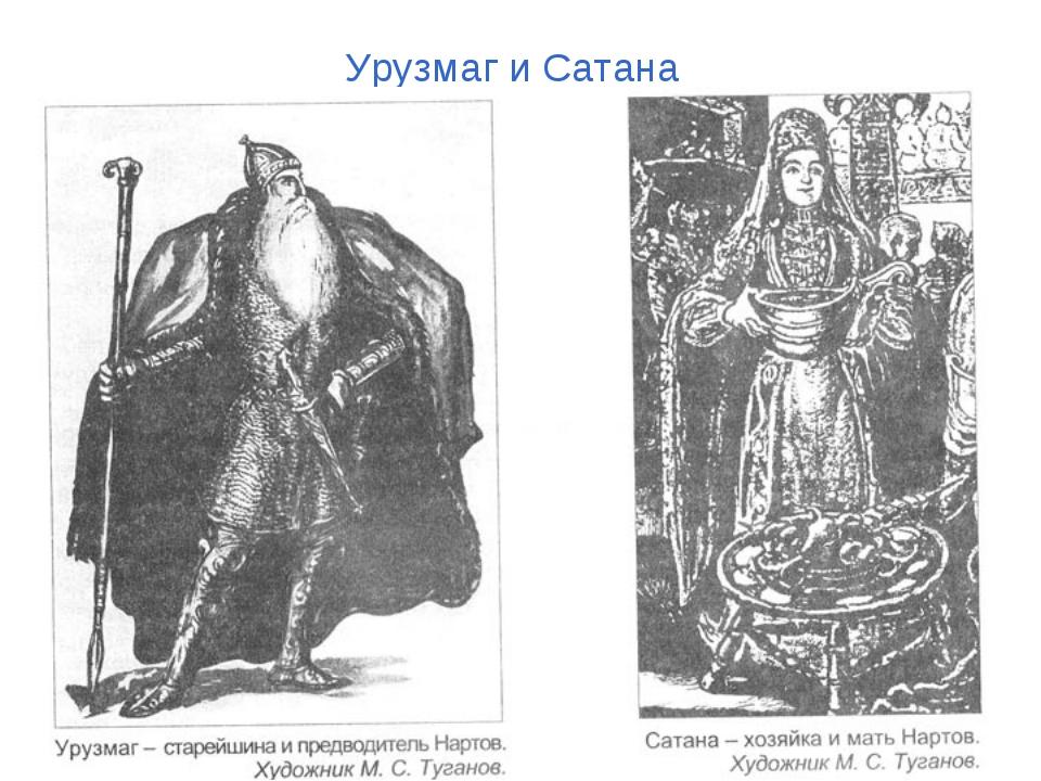 Урузмаг и Сатана