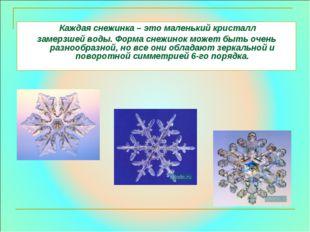 Каждая снежинка – это маленький кристалл замерзшей воды. Форма снежинок може