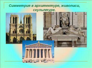 Симметрия в архитектуре, живописи, скульптуре.