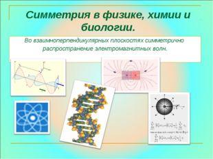 Во взаимноперпендикулярных плоскостях симметрично распространение электромагн