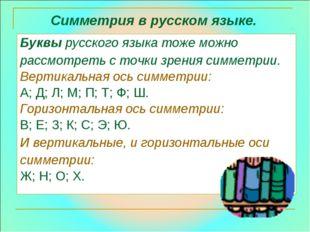 Буквы русского языка тоже можно рассмотреть с точки зрения симметрии. Вертика
