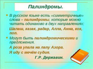 Палиндромы. В русском языке есть «симметричные» слова – палиндромы, которые м