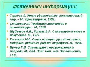 Источники информации: Тарасов Л. Этот удивительно симметричный мир. – М.: Про