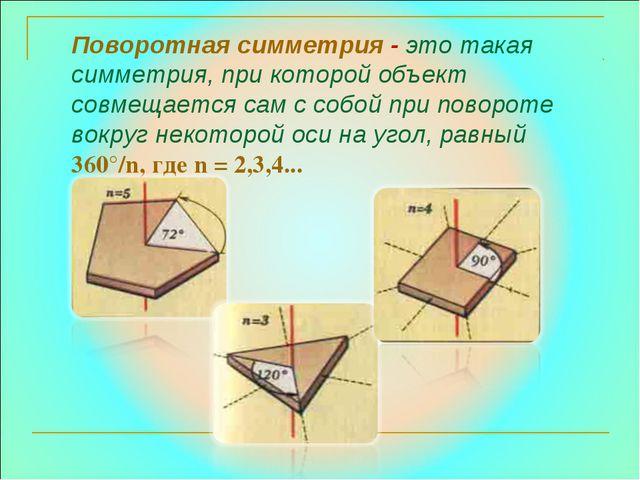 Поворотная симметрия - это такая симметрия, при которой объект совмещается са...