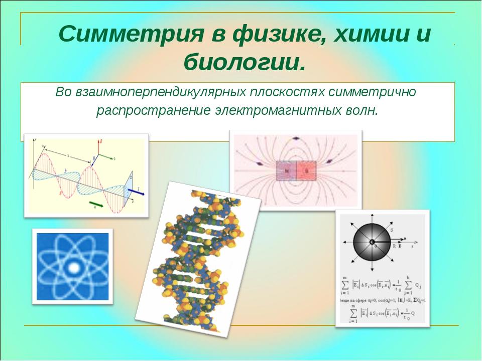 Во взаимноперпендикулярных плоскостях симметрично распространение электромагн...