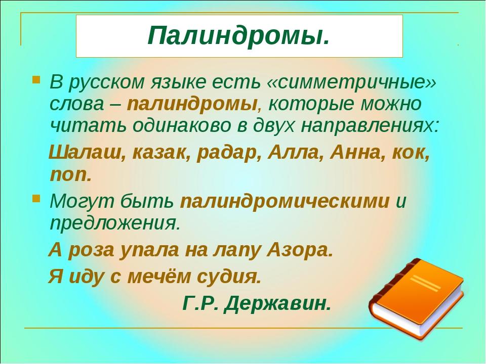 Палиндромы. В русском языке есть «симметричные» слова – палиндромы, которые м...