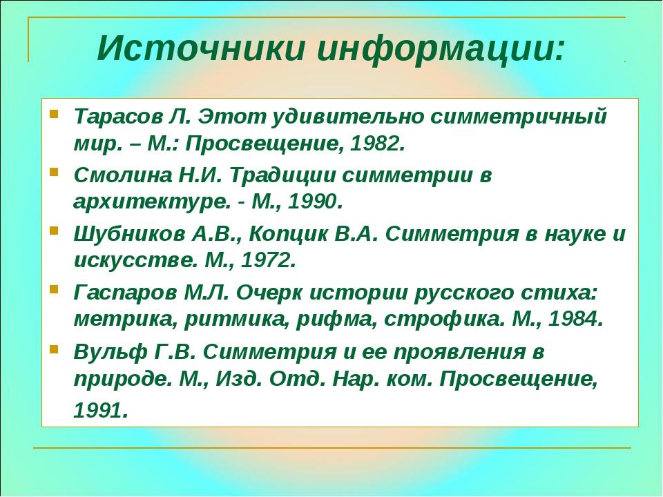 Источники информации: Тарасов Л. Этот удивительно симметричный мир. – М.: Про...