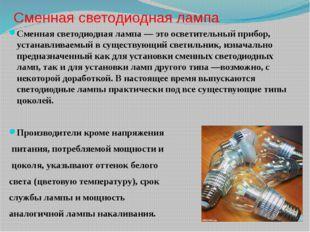 Сменная светодиодная лампа Сменная светодиодная лампа— это осветительный при
