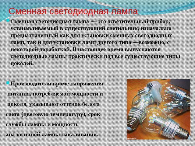 Сменная светодиодная лампа Сменная светодиодная лампа— это осветительный при...