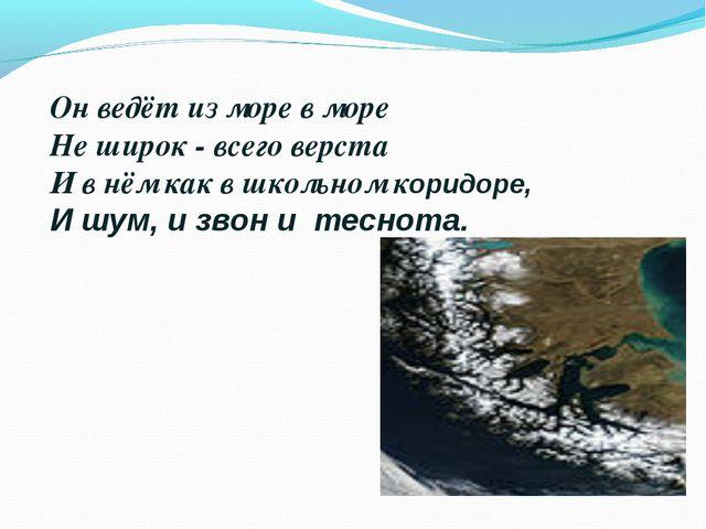 Он ведёт из море в море Не широк - всего верста И в нём как в школьном коридо...
