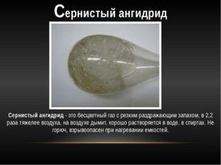 Сернистый ангидрид Сернистый ангидрид - это бесцветный газ с резким раздражаю