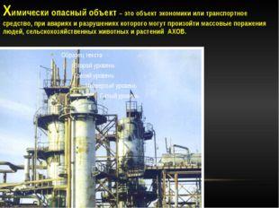 Химически опасный объект – это объект экономики или транспортное средство, пр