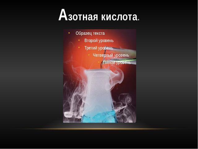 Азотная кислота.