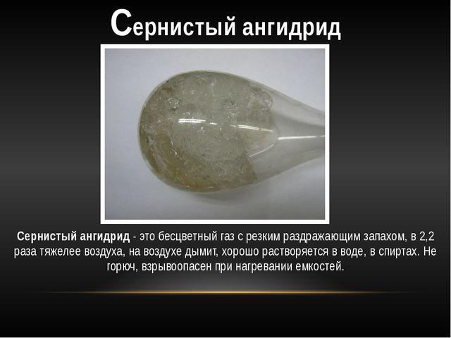 Сернистый ангидрид Сернистый ангидрид - это бесцветный газ с резким раздражаю...